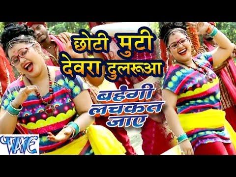 Xxx Mp4 छोटी मुटी देवरा दुलरुआ Choti Muti Anu Dubey Bahangi Lachkat Jaye Bhojpuri Chhath Geet 2016 3gp Sex