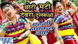 छोटी मुटी देवरा दुलरुआ - Choti Muti - Anu Dubey - Bahangi Lachkat Jaye - Bhojpuri Chhath Geet 2016