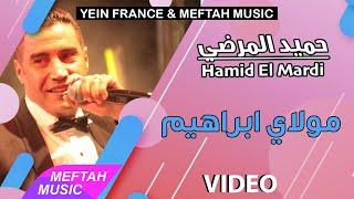 Hamid El Mardi - Moulay Brahim | حميد المرضي - مولاي ابراهيم