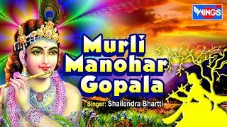 Murli Manohar Gopala Hari Gopala - Krishna Bhajan - Popular Krishna Bhajans