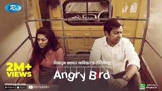 Angry Bird | অ্যাংরি বার্ড  | Tahsan | Tisha | Rtv Special Drama