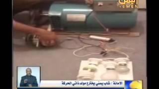 الحاجة تولد الاختراع  مخترع يمني يصمم مولد كهربائي يعمل دون وقود وجهاز لحماية الكهرباء
