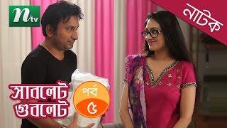 Special Bangla Natok - Sublet Gublet (সাবলেট গুবলেট) | Nisho, Kusum Sikder, Saju Khadem | Episode 05