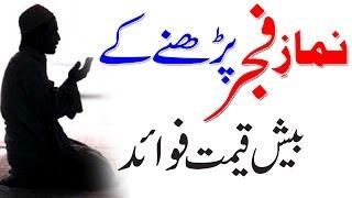 Namaz E Fajar Parhnay Ke Fawaid | Benefits of Fajar Prayers | نمازفجر پڑھنے کے بیش قیمت فوائد