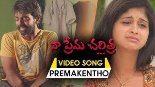 Naa Prema Charitra Movie Songs | Premakentho Video Song | Maruthi, Mrudhula Bhaskar
