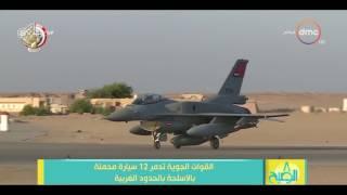 8 الصبح - القوات المسلحة تنشر فيديو لتدمير القوات الجوية لـ 12 سيارة محملة بالأسلحة بالحدود الغربية