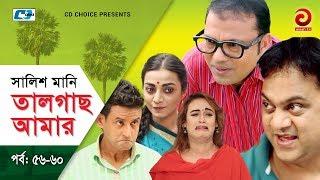 Shalish Mani Tal Gach Amar   Episode 56-60   Bangla Comedy Natok   Siddiq   Ahona   Mir Sabbir