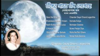 Best of Gostho gopal Das | Best Bengali Folk Songs | Chander Gaye Chand Legechhe | Bangla Lokgeeti