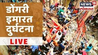 News18 Lokmat LIVE TV | Marathi News 24X7 | Live Maharashtra News