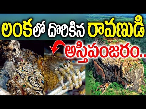Xxx Mp4 Ramayanm Ravana Dead Body Found In Sri Lanka With Gold లంకలో దొరికిన రావణుడి అస్తిపంజరం 3gp Sex