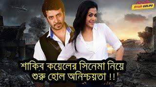 শাকিব কোয়েলের মুভি নিয়ে অনিশ্চয়তা | Shakib Khan and Koel Mallick New Movie in Doubt