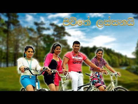 Xxx Mp4 ජීවිතේ ලස්සනයි Jivithe Lassanai Full Sinhala Comedy Film Ranjan Ramanayaka 3gp Sex