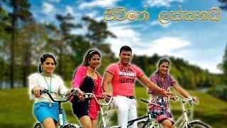 ජීවිතේ ලස්සනයි | Jivithe Lassanai | Full Sinhala Comedy Film | Ranjan Ramanayaka
