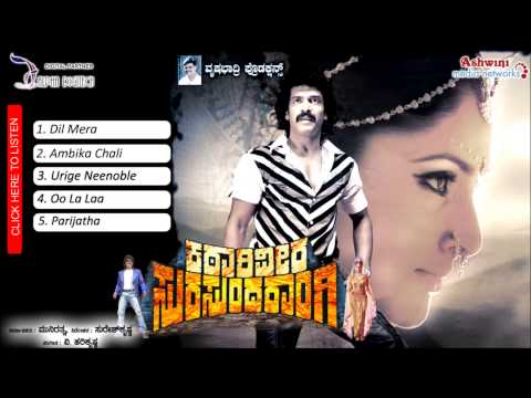 Katari Veera Surasundarangi Kannada Hit Songs | Katari Veera Surasundarangi Movie Full Songs