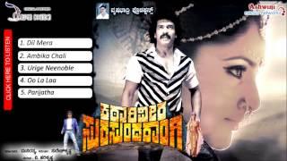 Katari Veera Surasundarangi Kannada Hit Songs   Katari Veera Surasundarangi Movie Full Songs