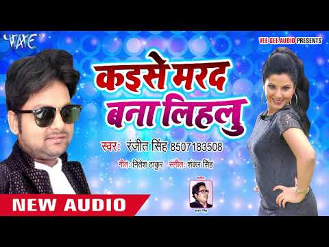 Xxx Mp4 Bhojpuri का सबसे बड़ा हिट गाना 2018 Kaise Marad Bana Lihalu Ranjeet Singh Bhojpuri Hit Songs 3gp Sex