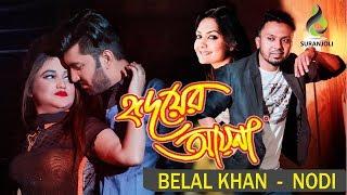 Belal Khan & Nodi - Hridoyer Ayna | Bangla New Song 2017 | Suranjoli