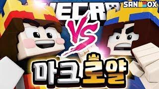 *도티 VS 잠뜰* 마크로 리얼 클래시로얄 배틀!! [마크 로얄: 마인크래프트] Minecraft - Craft Royale - [도티]
