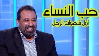"""كابتن مجدي عبد الغني """" حب النساء أول شهوات الرجل """" ...#فحص_شامل"""