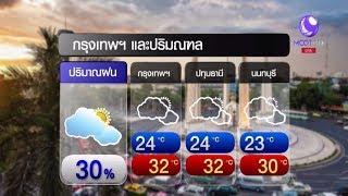 #ลมฟ้าอากาศ 9-13 ม.ค. ไทยตอนบนฝนเล็กน้อย