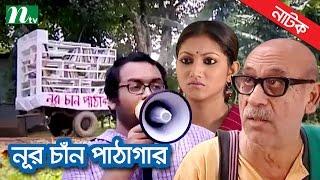 Popular Natok -Nur Chan Pathagar  | Iresh Zaker | Shoshi | Abul Hayat | Directed By Tuhin Abonto