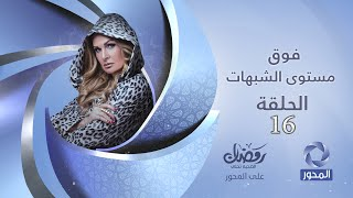مسلسل فوق مستوى الشبهات HD - الحلقة (16) - بطولة يسرا - Fok Mostawa Elshobohat Series