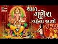 THAL - Ganesh Vehla Aawo.. || થાળ - ગણેશ વહેલા આવો ||