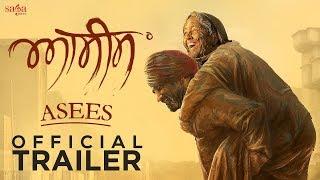 Asees - Official Trailer | ਆਸੀਸ | Rana Ranbir | New Punjabi Movie 2018 | Rel. 22nd June | Saga Music