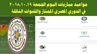مواعيد مباريات اليوم الجمعة 19-10-2018 في الدوري المصري والقنوات الناقلة