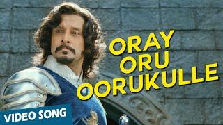 Oray Oru Oorukulle Official Video Song | Deiva Thiirumagal | Vikram | Anushka Shetty | Amala Paul