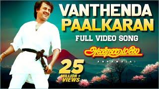 Tamil Old Songs | Vanthenda Paalkaran Tamil Full Song | Annamalai Movie Songs