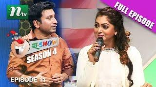 Ha Show (হা শো) Comedy Show I Season 04 I Episode 11 - 2016