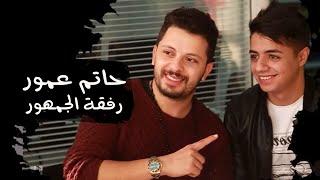 حاتم عمور رفقة الجمهور - Hatim Ammor - Avec les fans à Hitradio