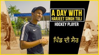 A+day+with+Harjeet+Singh+Tuli+%7C+Hockey+Player