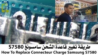 طريقة تغيير كونكتور الشحن سامسونغ   How to Change Connector Charge Samsung S7580