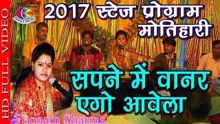 2017 Poonam Sharma Stage Program # सपने में बानर एगो आवेला  Sapne Mein  Banar Ego Awela Ho