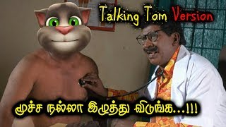Tamil Comedy Collection Talking Tom Version
