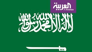 أبرز المحطات في تاريخ السعودية بأحدث تقنية