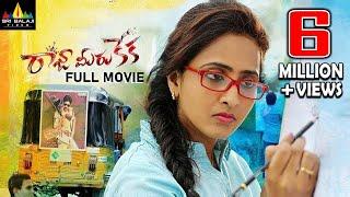 Raja Meeru Keka Full Movie | Telugu Latest Full Movies | Lasya, Taraka Ratna | Sri Balaji Video