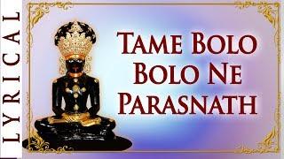 New Jain Stavan - Tame Bolo Bolo Ne Parasnath - Paryushana Parva 2017 Special