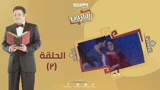 Episode 02 - Al Baroun Series | الحلقة الثانية - مسلسل البارون