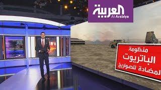 ما هي أبرز خصائص منظومة الباتريوت الأميركية التي يمتلكها سلاح الجو السعودي؟