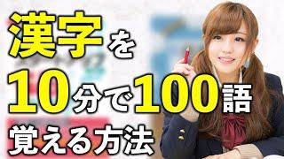 漢字を10分で100語覚える方法