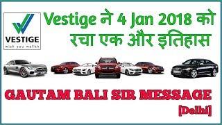 VESTIGE ने रचा एक और इतिहास, बाँटी कई Luxury cars   Gautam Bali Sir का Important Message 4 Jan 18  