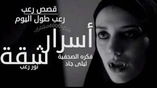 قصه أسرار شقه | قصص رعب على رعب طول اليوم