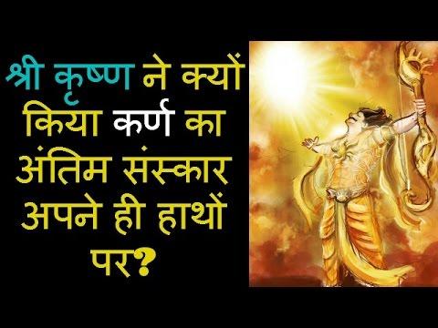 कर्ण से जुडी कुछ रोचक बातें Intersting Facts of Karna Mahabharata