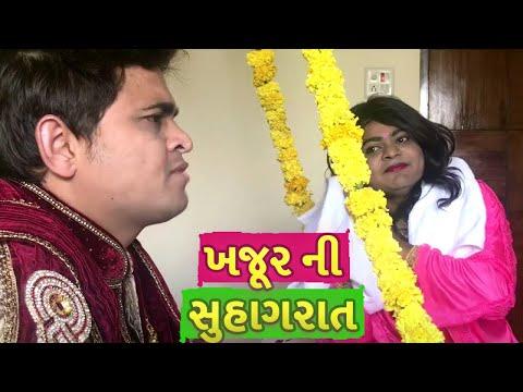 Xxx Mp4 Jigli Khajur Khajur Ni Suhagraat Gujarati Comedy Video 3gp Sex