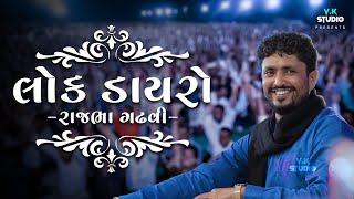 Koli Ni Dikri Ni Vat || Rajbha Gadhvi || Jam Khambhaliya || Dev Bhumi Dwarka