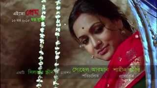 Ovimani Bondhu Video Song Eito Prem 2015 Ft 2C Shakib Khan & Bindu 720p ( www.wapsob.com )