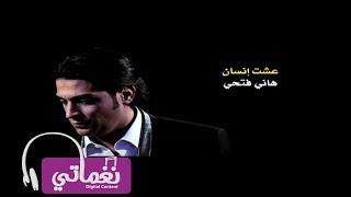 هاني فتحي عشت انسان - Hany Fathy 3asht Ansan